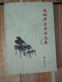 王辉声乐作品选集 作者王辉签名 信札