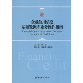 金融信用信息基础数据库业务操作指南