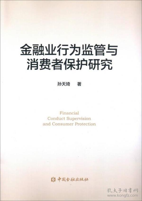 金融业行为监管与消费者保护研究
