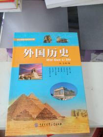外国历史(全品库存书)