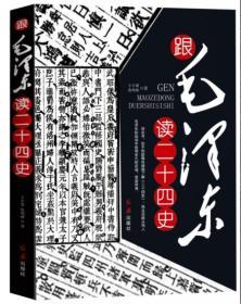 跟毛泽东读二十四史