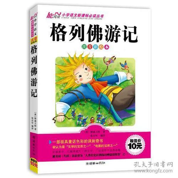 能阅读.小学语文新课标必读丛书:格列佛游记(注音彩图)