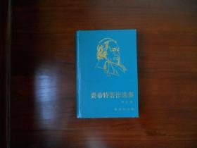 费希特著作选集(第五卷,精装)