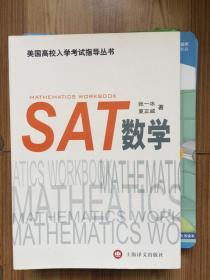 SAT 数学(美国高校入学考试指导丛书)