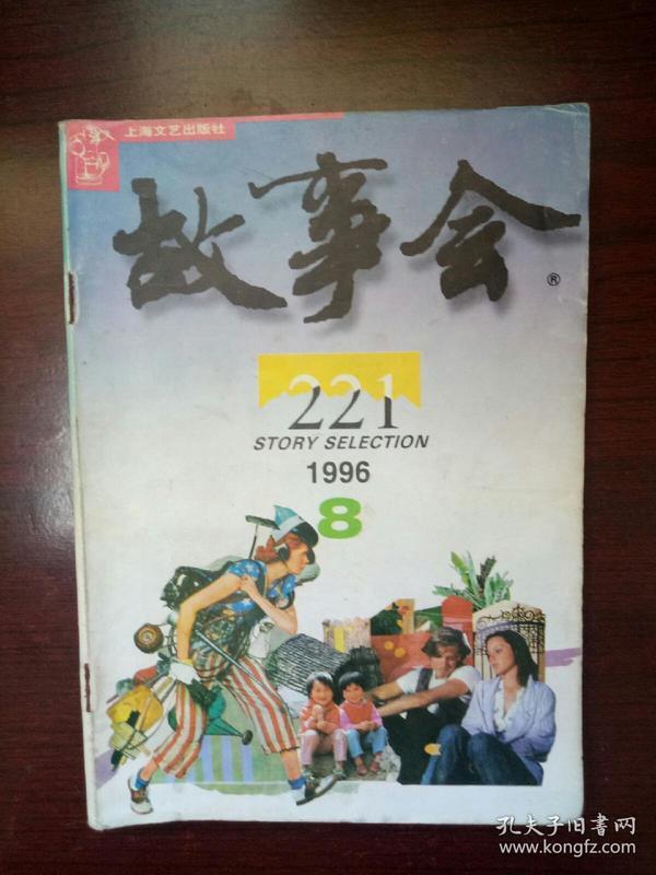 故事会-1996年第8期-