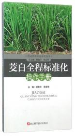图说种植业标准化丛书:茭白全程标准化操作手册