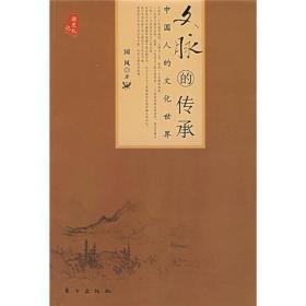 文脉的传承--中国人的文化世界