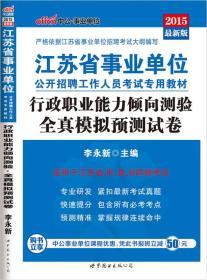 (2020)行政职业能力倾向测验(全真模拟预测试卷)/江苏省事业单位公开招聘工作人员考试专用教材