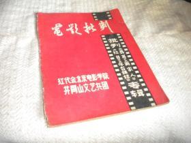 文革刊物:电影批判.[批判红日.午台姐妹.聂耳.两家人.专辑].