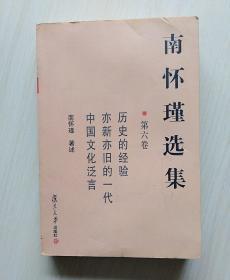 南怀瑾选集(第六卷)