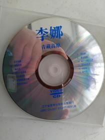 VCD李娜 青藏高原(满百包邮)