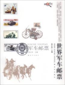 世界军车邮票