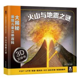 大揭秘最酷3D儿童立体百科:火山与地震之谜