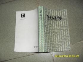 现代心理学史(85品1987年1版6印65800册423页)41549