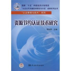 资源节约认证技术研究