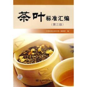 茶叶标准汇编