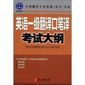 全国翻译专业资格(水平)考试:英语一级翻译口笔译考试大纲