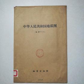 中华人民共和国地质图(拉萨H—46)有说明书