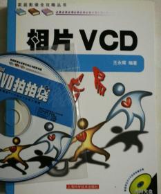相片VCD真容易/家庭影像全攻略丛书