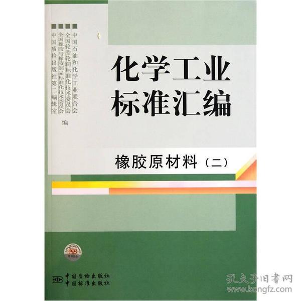 正版】化学工业标准汇编[ 橡胶原教材料 二]