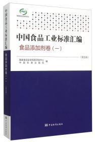 中国食品工业标准汇编