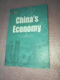 中国经济(英文版) Chinas economy