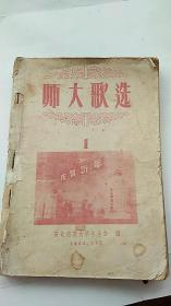 师大歌选 创刊号--4期(大跃进专号) +师大歌选(专号)(1、2)共计6本合售(东北师范大学学生会编 1956年-1958年)