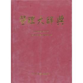 正版新书管理大辞典
