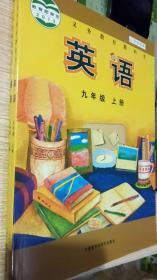 山东省专用 义务教育教科书 英语 九年级上册