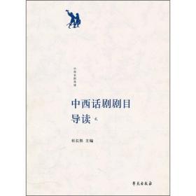 中西话剧剧目导读2
