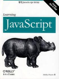 学习JavaScript(影印版)