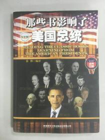 那些书影响了美国总统