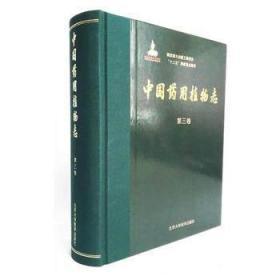 中国药用植物志(第三卷)