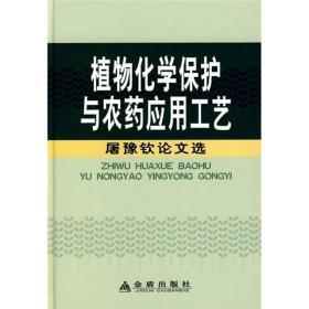 植物化学保护与农药应用工艺