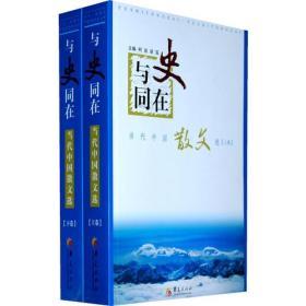 与史同在--当代中国散文选(上下卷)
