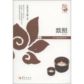 默照:圣严法师禅修精华(5)