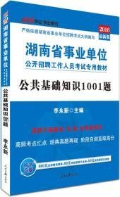 中公版·2016湖南省事业单位公开招聘工作人员考试专用教材:公共基础知识1001题