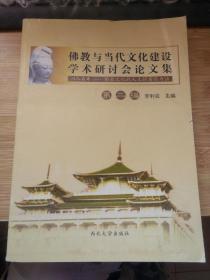 佛教与当代文化建设学术研讨会论文集  第二编
