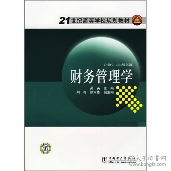 财务管理学/21世纪高等学校规划教材