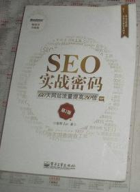 SEO实战密码:60天网站流量提高20倍