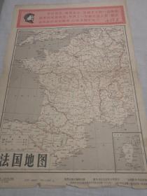 《法国地图·法国人民革命斗争示意图》1968年一版一印8开