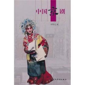 人文中国:中国京剧(中文版)