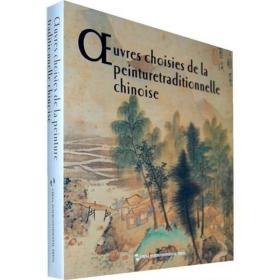 9787508517018-oy-中国绘画珍藏 法文