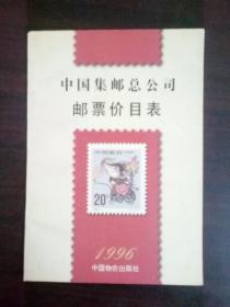 中国集邮总公司邮票价目表1996