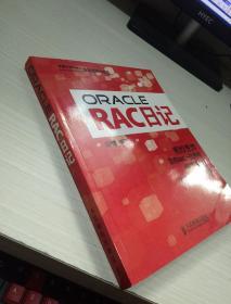 Oracle RAC日记