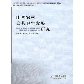 山西农村公共卫生发展研究