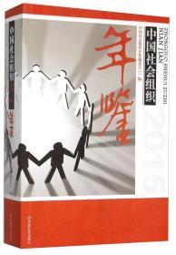 2015-中国社会组织年鉴