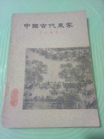 中国古代画家