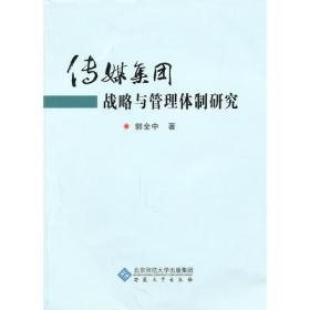 传媒集团战略与管理体制研究