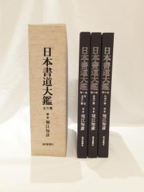 包邮/日本书道大鉴全3册/堀江知彦/1982年/每日新闻社